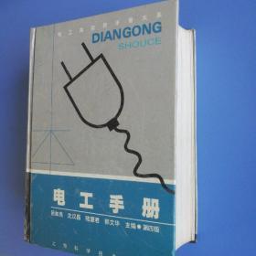电工手册(第4版)