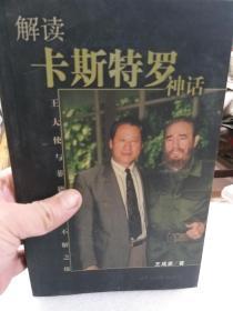 王成家著《解读卡斯特罗神话》一册