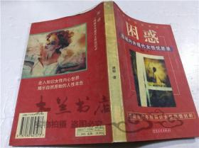 困惑-围城内外现代女性忧思录 周毅 百花文艺出版社 1998年9月 大32开软精装