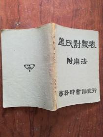 【盖氏对数表附用法  48年版