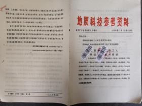 地质科技参考资料 1986 13