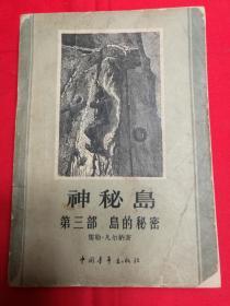 16206     神秘岛·第三部·岛的秘密·凡尔纳选集·插图本