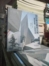国际著名建筑大师建筑思想·代表作品