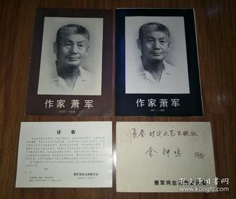 实寄封-萧军同志治丧委员会讣告+作家萧军宣传册2本/X004CE
