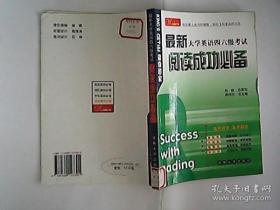 大学英语四六级考试词汇成功 周向民 吉林大学出版社 97875601233