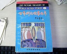 世界科幻故事画库46