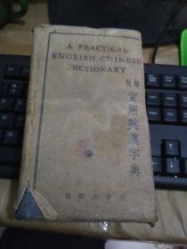 双解实用英汉字典民国二十五年