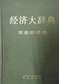 经济大辞典 农业经济卷