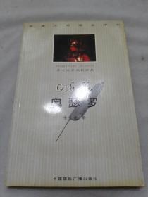 奥瑟罗:中英文对照全译本