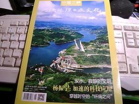 中国三峡;河流地理与水文化2020.11