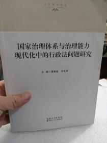 法治湖北论丛《国家治理体系与治理能力现代化中的行政法问题研究》一册