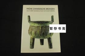 《中国早期青铜器》1994年版 Frühe chinesische Bronzen aus der Sammlung Klingenberg