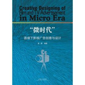 """""""微时代""""语境下影视广告创意与设计"""