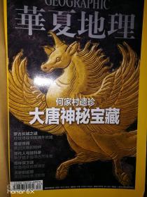 华夏地理2013年4-6月号,10-12月号,6册合售,馆藏J