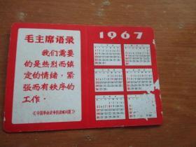 1967年年历卡(毛主席语录)