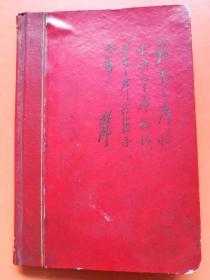 语录日记(内有字迹 版权页破损50开)
