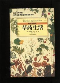 草药新世纪全2册:女人草药、草药生活