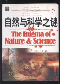 自然与科学之谜 (一) 【插图本】