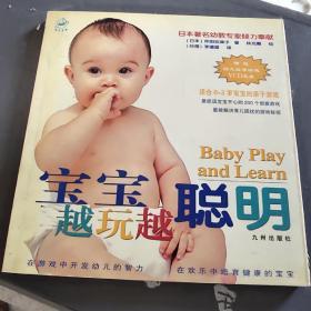 宝宝越玩越聪明