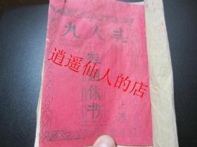 九人头 桂姐休书    上下册  油印书 说唱艺术