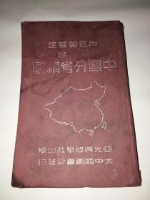 中国分省精图 作者 : 亚光与地学社出版 出版社 : 大中国图书局发行