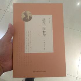 思考中国哲学(汤一介集)