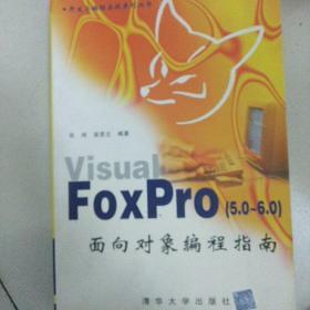 Visual FoxPro(5.0~6.0)面向对象编程指南