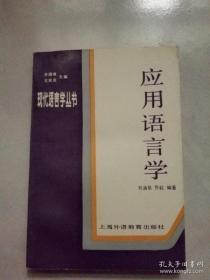 应用语言学 刘涌泉 上海外语教育出版社