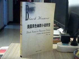 美国黑色幽默小说欣赏(英汉)
