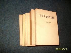 中共党史参考资料(1.2.3.4.5.8.)6册合售