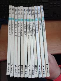 【日本原版围棋杂志】棋道 (1994年全年12期)