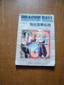 七龙珠:超前的战斗卷(2)