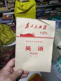 四川省中学试用课本英语 第二册 (有彩照和语录) 内页干净无字迹 差不多九品     店A2
