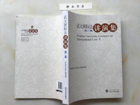 武大国际法讲演集第二卷(英文版)