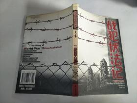 战犯伏法记——二战演义