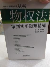 物权法理解与适用丛书《物权法审判实务疑难精解》一册