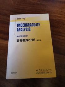 高等数学分析(第二版) S.lang(英文版)-正版好书