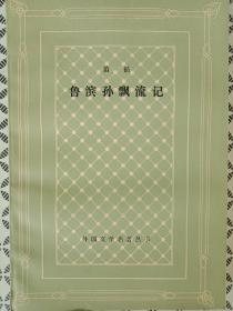 鲁滨孙飘流记(全新正品版网格本)