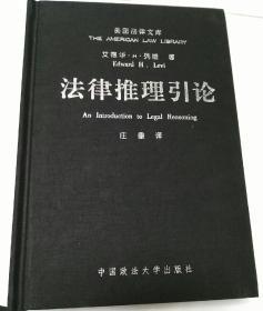 法律推理引论(精)