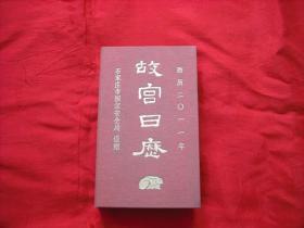 故宫日历 西历2011年【故宫博物院出版,布面精装】