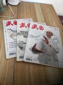 武当杂志2012年4、5、6合售