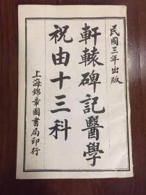 轩辕碑记医学祝由十三科(巴蜀书社版)