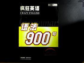 疯狂英语语法900句