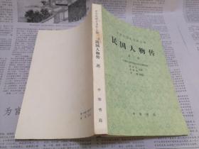 中华民国史资料丛稿 民国人物传 第三卷