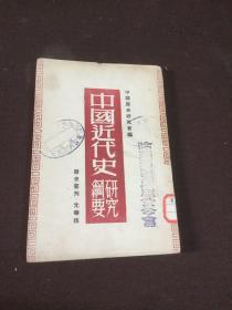 中国近代史研究纲要(民国版)