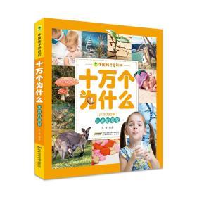 生命的奥秘(注音美绘版)/中国孩子爱问的十万个为什么