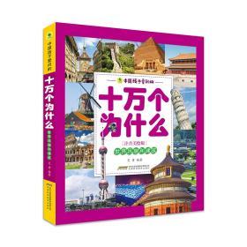 世界风貌和建筑(注音美绘版)/中国孩子爱问的十万个为什么