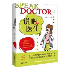 说吧医生 2