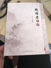 魏雅君医案 (签赠本)