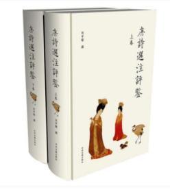 唐诗选注评鉴(上下册) 中州古籍